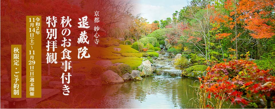 2020 Autumn Special Offer at Taizo-in Zen Buddhist Temple