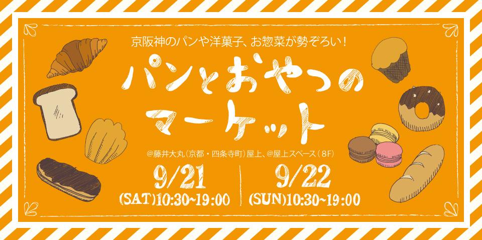 パンとおやつのマーケット in 藤井大丸