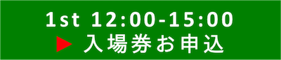 1st 12:00-15:00入場券