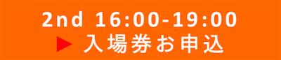2nd 16:00-19:00入場券