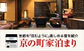 京都を住むように楽しむ「京の町家泊まり」