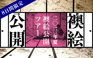 妙心寺壽聖院の襖絵公開ツアー