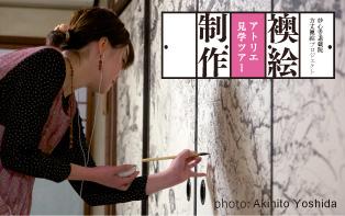妙心寺退蔵院 方丈襖絵プロジェクト 襖絵制作アトリエ見学ツアー