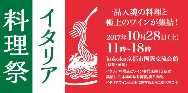 「イタリア料理祭2017 in kokoka京都市国際交流会館