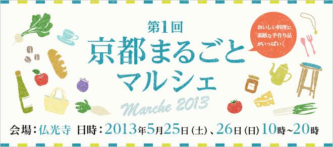 手づくり市とレストランが境内を埋め尽くす!「京都まるごとマルシェ」