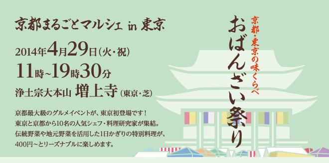 京都まるごとマルシェ in 東京・増上寺