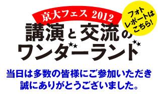 京大フェス2012「講演と交流のワンダーランド」