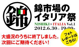 2012年6月30日(土)19時スタート!『錦市場のイタリア祭 Vol.1』