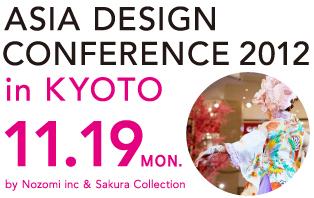 アジアデザインカンファレンス2012 in 京都