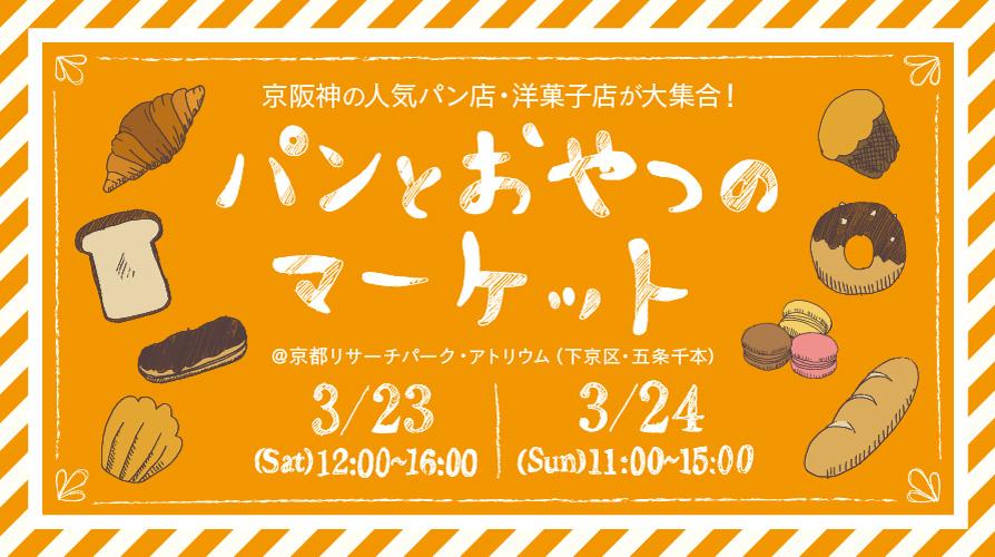 http://taiken.onozomi.com/kdc/wp-content/uploads/2013/02/pan_img_title_894.jpg