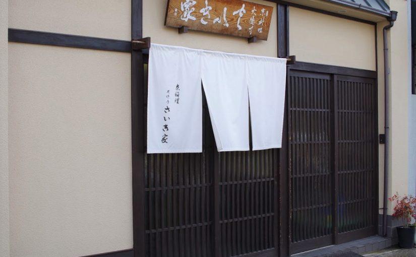 【大徳寺さいき家】全国的な人気を誇る、京都で大人気のだし巻きの仕出し店