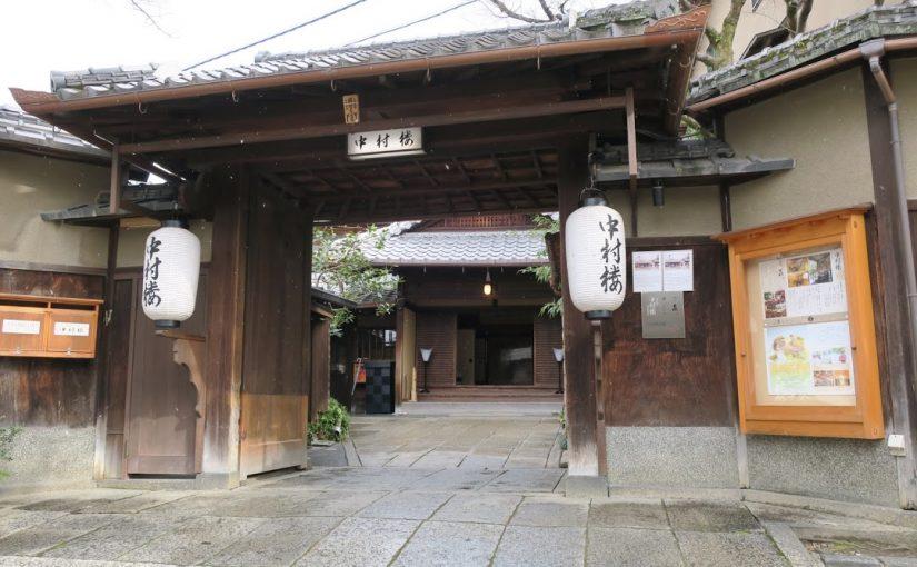 【中村楼】洗練と風格、今も昔も文化の中心地であり続ける祇園の料亭