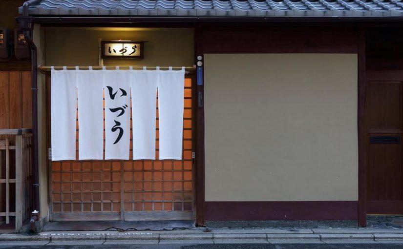 【いづう】味の芸術品、美しき旨し京寿司の名店