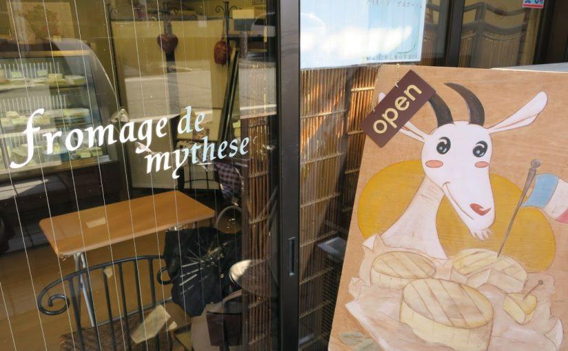 【フロマージュ ドゥ ミテス】チーズ好きにはたまらない、世界各国・厳選チーズの専門店
