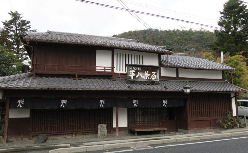 【山ばな 平八茶屋】京・洛北で440年以上の伝統。今なお愛される季節の味