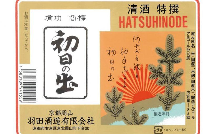 【羽田酒造】京都・北山の自然環境で醸す きめ細やかで清澄な酒の物語