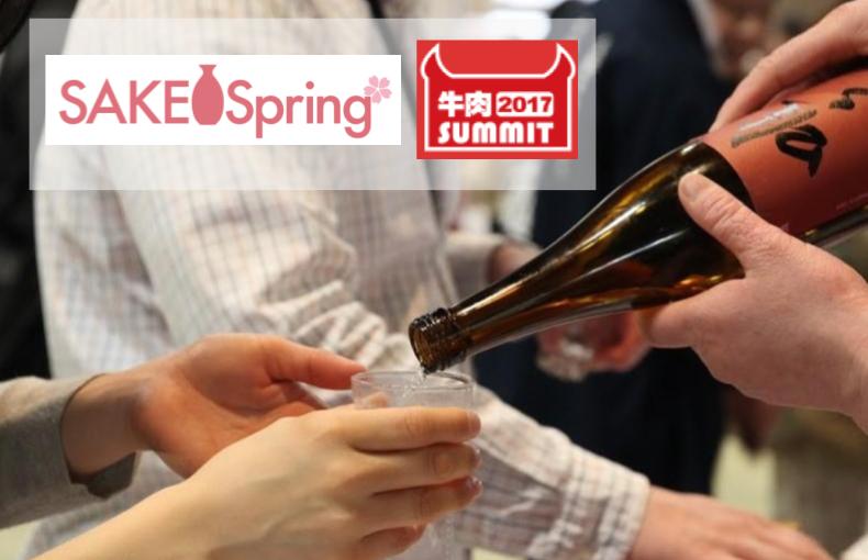 【SAKE Spring ✕ 牛肉サミット2017】「牛肉サミット2017」にサケスプブースが登場!!