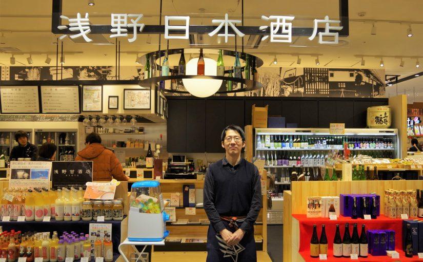 【浅野日本酒店 KYOTO】日本酒ビギナー歓迎!飲めて買えて楽しい♪新時代の酒販店