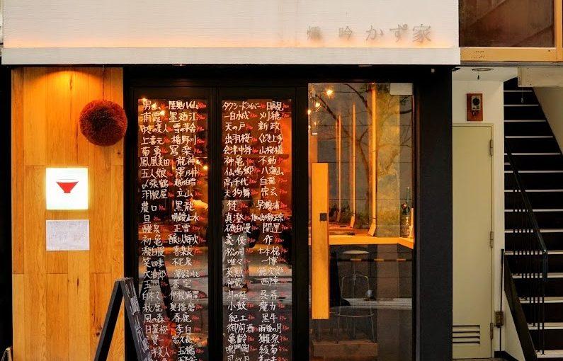 【燻吟かず家】ペアリングの妙を実感する、100種類の日本酒と驚きの燻製料理
