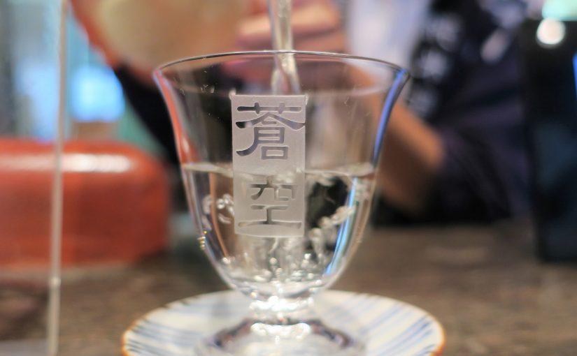 【蒼空・藤岡酒造】ゼロからの再スタート!丁寧な造りで究極の質を求める藤岡酒造!