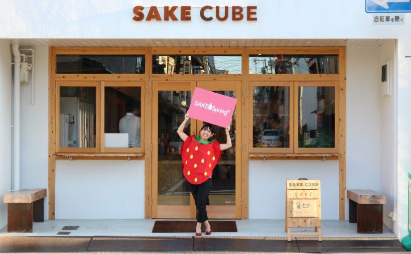 【FRUIT SAKE 試飲会】果実酒60種類以上!試飲会をレポート!