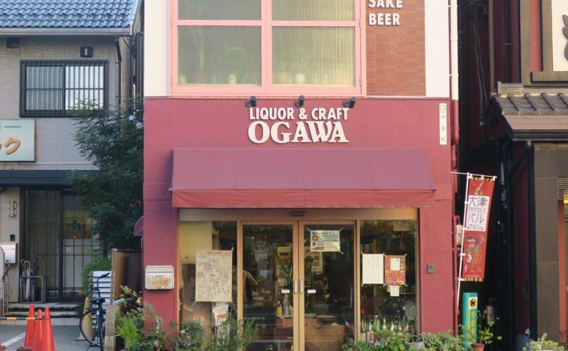 【小川酒店】滋賀の地酒好きが集まる、姉妹で営む酒屋さん