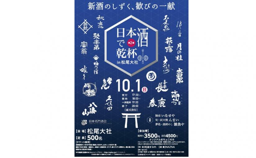 10/1(日)開催!日本酒で乾杯 in 松尾大社