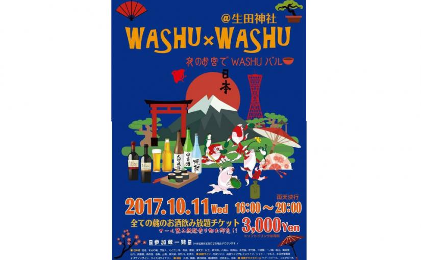 【10/11(水)開催!WASHU × WASHU @生田神社 ~夜のお宮でWASHUバル~】神戸で和酒を味わう一日!