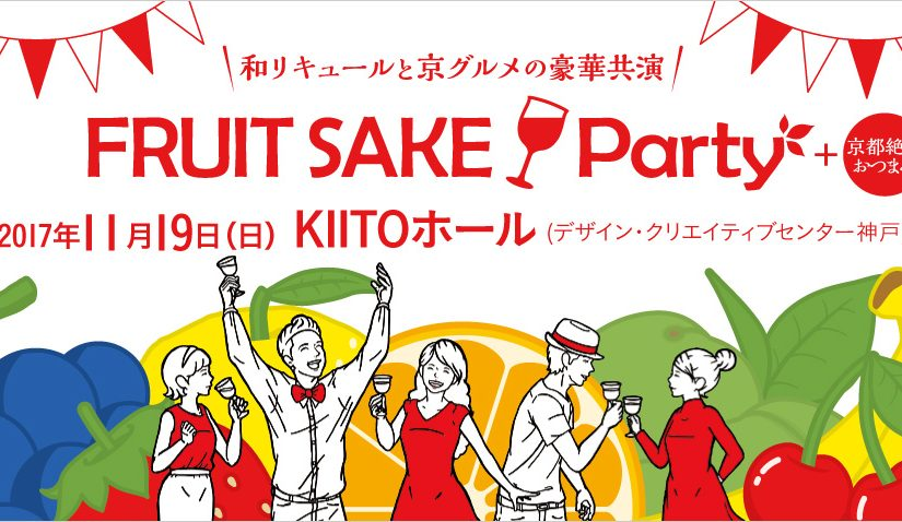 【FRUIT SAKE Party】和リキュールと京グルメが神戸に集結!