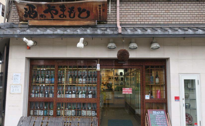 【酒のやまもと】抜群の提案力が最大のウリ!京都と関西を繋ぐ酒販店