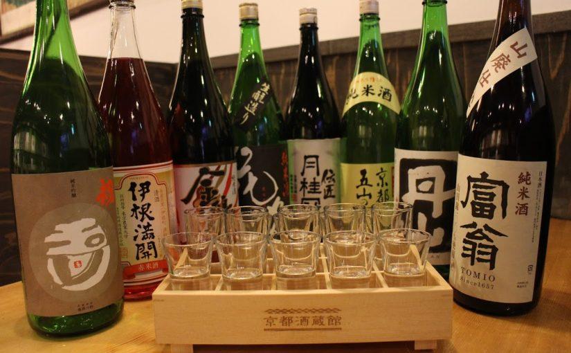 【京都酒蔵館】お店にいながら酒蔵めぐり。京都にこだわった飲んで食べてうまい居酒屋