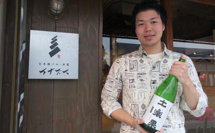 【米屋イナズマ】女性の心をしっかり掴む、神戸の人気日本酒バル!