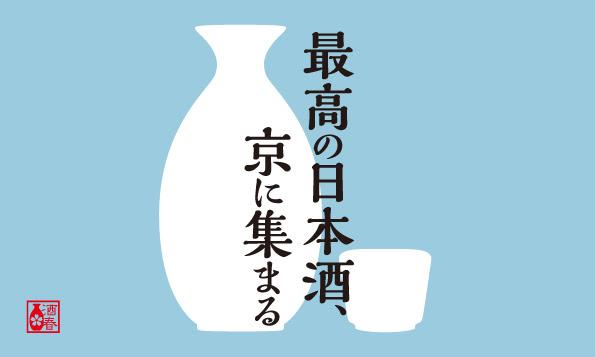 京都最大級の日本酒イベント「SAKE spring 2018」を4/28土・29日に開催!