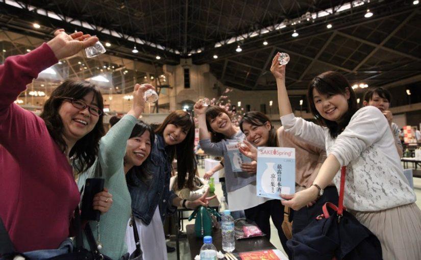 SAKE Spring 2018【京都】ミュージシャン・パフォーマー募集