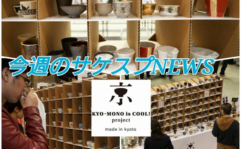 KYO-MONO is COOL!の出展が決定(今週のサケスプNews 2/16号)