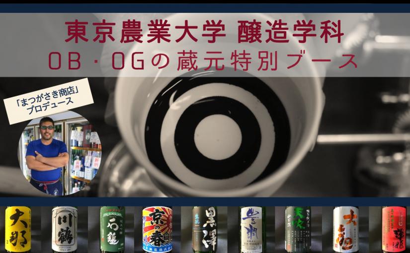【詳細発表!】東京農業大学OB・OGの蔵元特別ブース