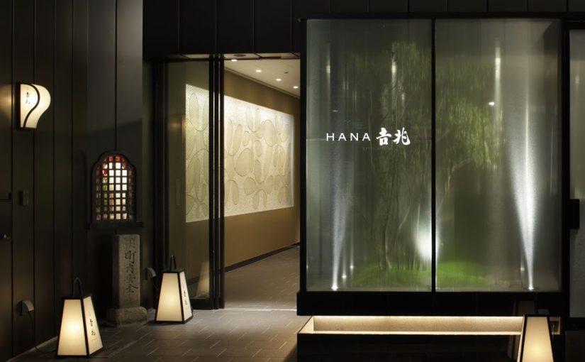 【HANA吉兆】「京都吉兆」の味をカジュアルに。遊び心溢れる、新時代の料亭
