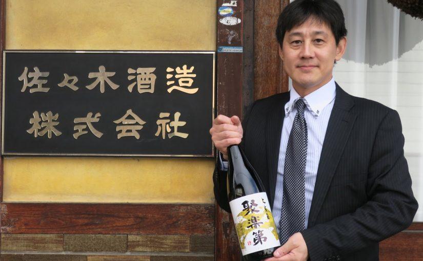 【佐々木酒造】あくなき挑戦で新時代を切り開く、「洛中伝承」の蔵の真髄