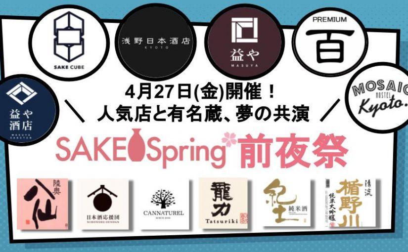 4/27金曜日の夜、サケスプ前夜祭が開催決定!(今週のサケスプNEWS 4/20号)