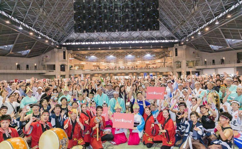 「SAKE Spring 2018」ご来場ありがとうございました!