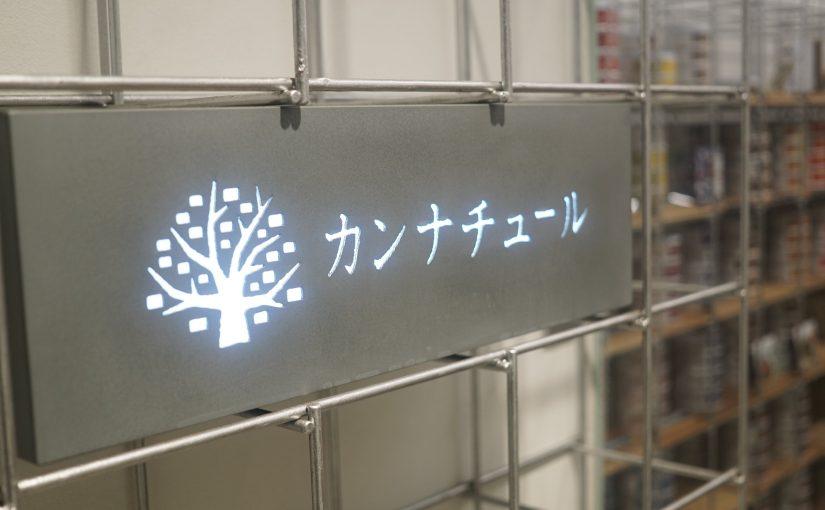 【カンナチュール】進化し続ける缶詰で世界へ挑戦。独自の商品開発が日本を変える
