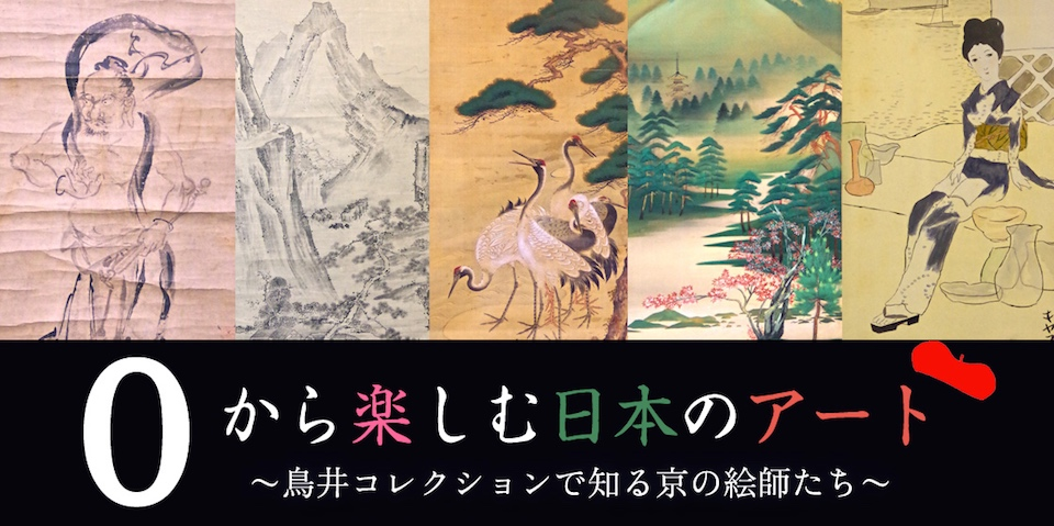 鳥井コレクションで知る京の絵師たち