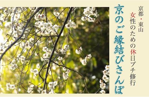 京都東山・休日プチ修行「京のご縁結びさんぽ」