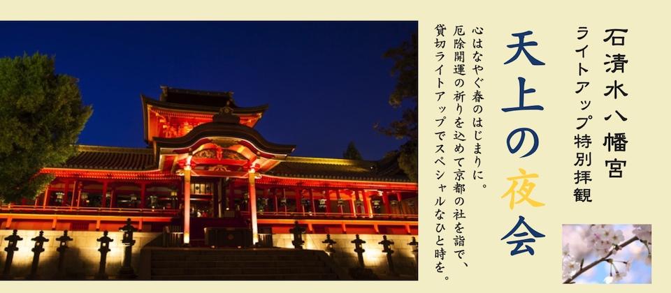 石清水八幡宮ライトアップ特別拝観「天上の夜会」