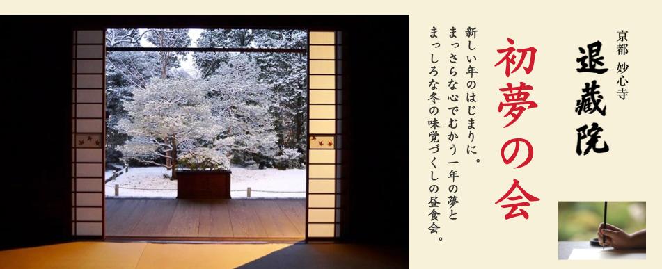 妙心寺退蔵院で精進料理とお写経体験