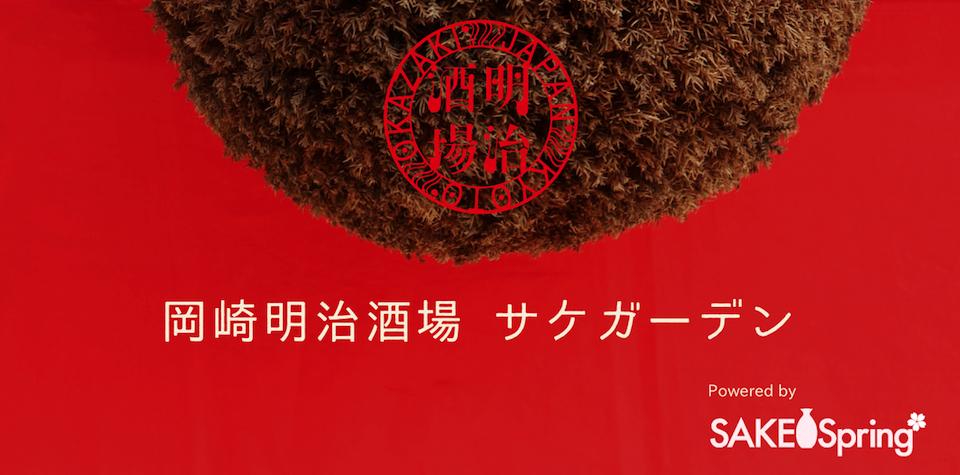 10/26(金)「岡崎明治酒場」サケガーデン