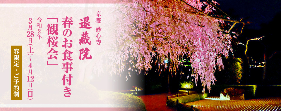 2020 Spring Special Offer at Taizo-in Zen Buddhist Temple