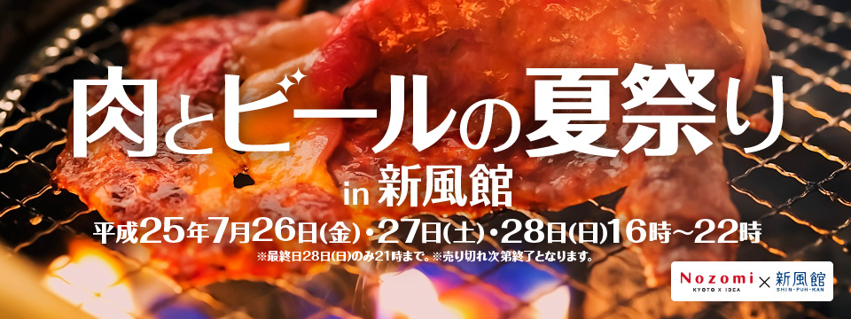 3日間限定開催「肉とビールの夏祭り in 新風館」