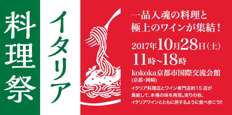 イタリア料理祭2017|一品入魂のイタリア料理と最高のワインが京都に集結!