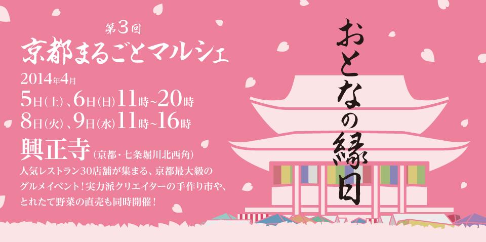 第3回京都まるごとマルシェin興正寺